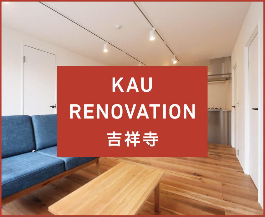 KAU RENOVATION 「吉祥寺」