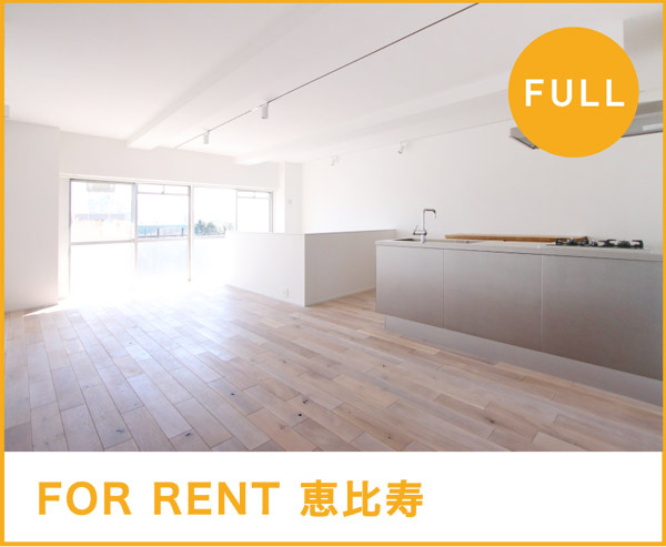 FOR RENT 恵比寿