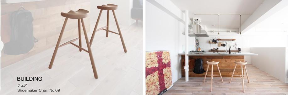中古リノベーション時にご購入された人気のインテリア:shomaker Chair No.69/BUILDING