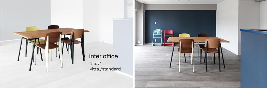 中古リノベーション時にご購入された人気のインテリア:vitrastandard/inter.office