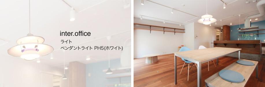 中古リノベーション時にご購入された人気のインテリア:ペンダントライトPH5/inter.office