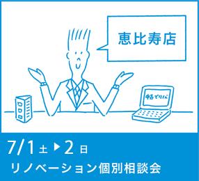 リノベーション個別相談会:恵比寿2017年7月1日-2日