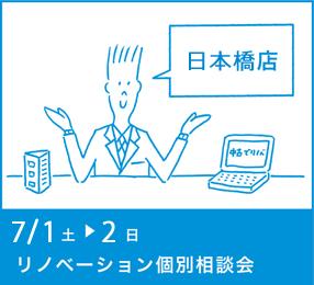 リノベーション個別相談会:日本橋2017年7月1日-2日