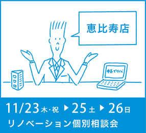 リノベーション個別相談会:恵比寿2017年11月23日-25日-26日