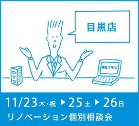 リノベーション個別相談会:目黒2017年11月23日-25日-26日