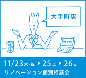 リノベーション個別相談会:大手町2017年11月23日-25日-26日