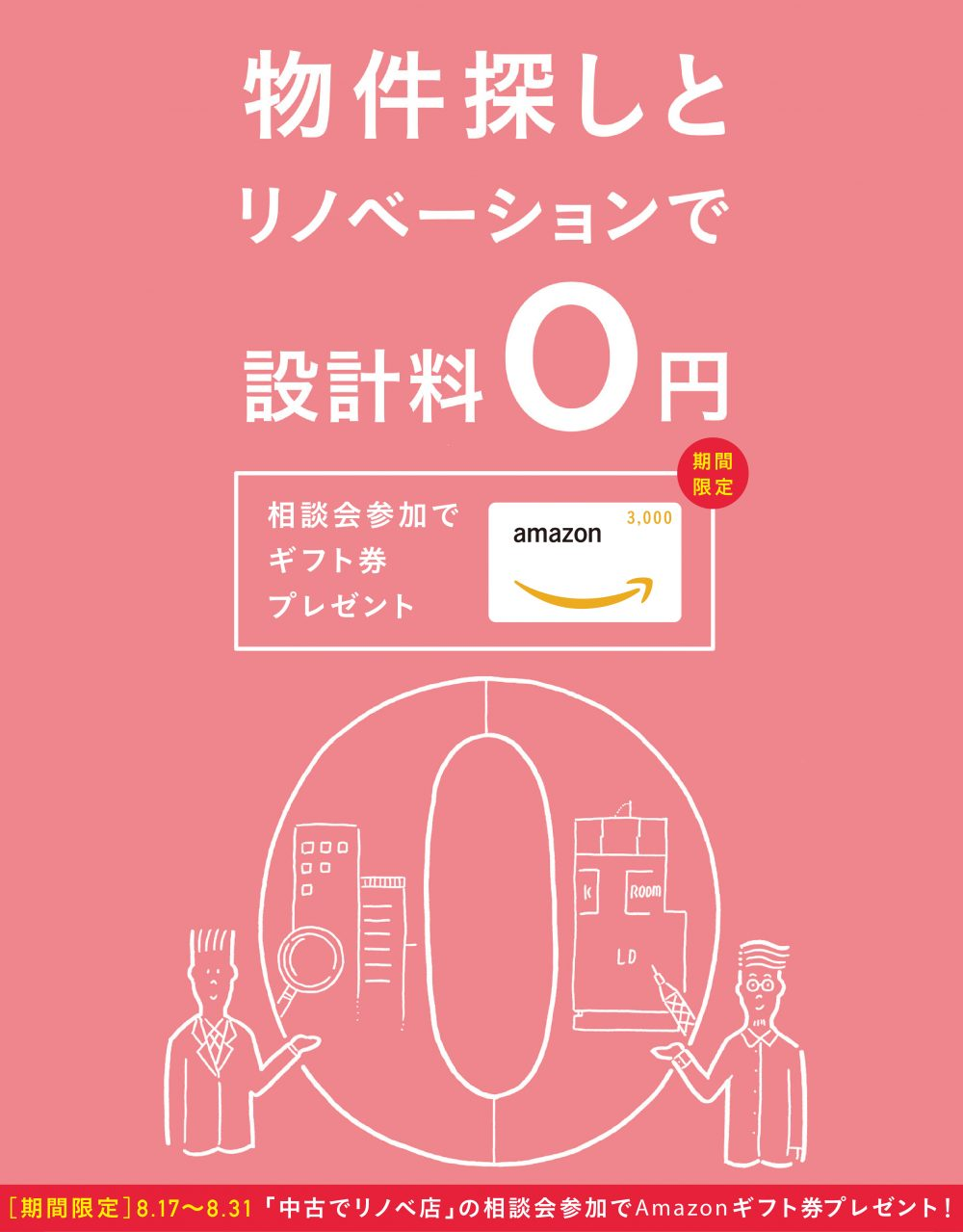 リノベーションで設計料0円 Amazonギフト券プレゼント