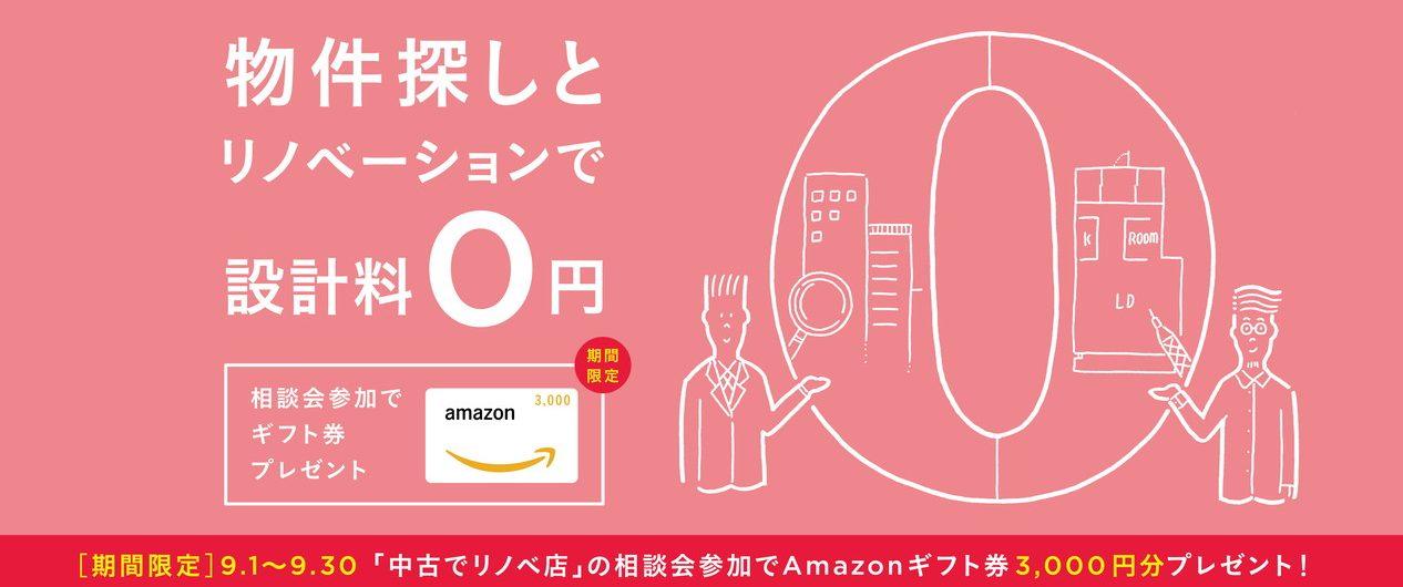 リノベーションで設計料0円 相談会参加でギフト券プレゼント
