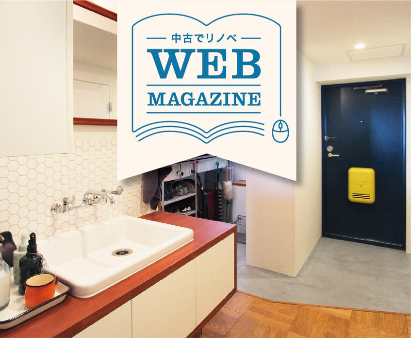 WEB MAGAZINE 新着UP