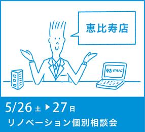 リノベーション個別相談会:恵比寿2018年5月26日-27日